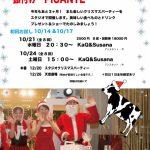 スタジオクリスマスパーティー