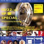 2015年10月22日 銀座午後 SP盤スペシャル!