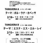 【タンゴミラクル】vol.8 群舞募集!