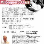 2月22日より3回にわたり【ミロンゲーロ講座】を行います