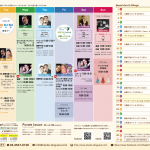 12月スケジュール&お知らせ