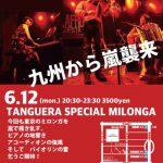 6/12(Mon) ライブミロンガ【Trio Los Fandangos】 20:30-