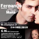 6/16(Fri) ミロンガ【Demo:Fernado Gracia & Mana】20:30-