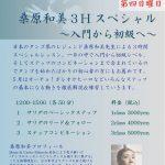 6/25(Sun) 桑原和美3時間スペシャル(入門〜初級)