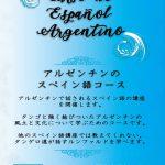 7/13(Thu) 夏期講習 アルゼンチンのスペイン語講座 全6回