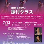 水曜振付クラス for ダンスカーニバル始まります 7/12-9/27