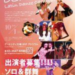 10/1(Sun) Osaki Latin Dance Carnival 出演者募集!