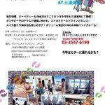 8/6(Sun) 海水浴&BBQ&Mini Milonga!!