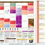 8月スケジュール August Schedule
