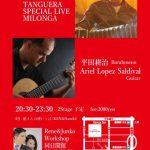 9/22(Fri) スペシャルライブ!平田耕治&アリエルロペス