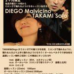 9/4(Mon) 〜 2ヶ月限定Diego&TAKAMIクラス! (基礎レッスン無料ご招待)