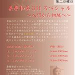 9/10(SUN) 12:00- 桑原和美3時間スペシャル