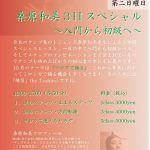 10/8(SUN) 桑原和美3hスペシャル【入門から初級へ】