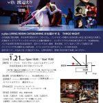 1.21 タンゴショー「TANGO NIGHT With 渡辺えり」in渋谷