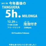 12.29(Fri) Long time milonga! 2017 17pm-