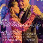1.8.(Mon) 新春Silvio&Chaco 2Workshop & 5h.Milonga