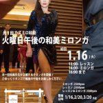 1.16. new! Gogo のKazumi milonga