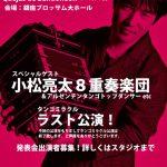 5.13(SUN) タンゴミラクル vol.9  ラスト公演!
