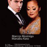 3.23(FRI) Milonga [Guest] Marcos&Mana WS&Demo