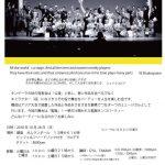 10/28(日)タンゲーラ公演会 火曜群舞クラス募集!