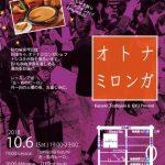 10.6 Sat オトナミロンガ 秋のかぼちゃスペシャル