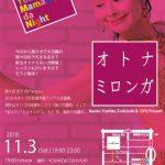 11.3 Sat オトナミロンガ Welcome Yoshiko Mamadaナイト