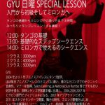 11.18 Sun Gyu日曜特別クラス 入門から初級そしてミロンガへ