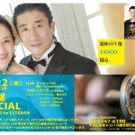 11.22 Thur 銀座午後ミロンガ Sp盤スペシャル Presented by Esteban