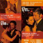 1.11 Fri 金曜特別ミロンガ&WS ゲスト:Hiroshi&Kyoko