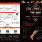 12月14日〜17日 ☆タンゴ映画「ミロンゲーロス」来日記念イベント