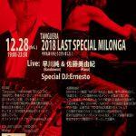 12.28 2018 今年最後のLast Special Milonga