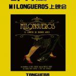 2.11 Mon 祝日ロングLiveミロンガ&「ミロンゲーロス」上映会