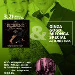 3/21祝木曜 銀座午後のミロンガ&映画「ミロンゲーロス 」