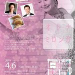 4.6 Sat オトナミロンガ 桜の季節編