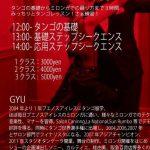 4.14 Sun Gyu日曜特別クラス 入門から初級そしてミロンガへ