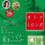8.3 SAT オトナミロンガ 真夏のスイカ編
