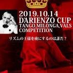 10.14 祝月曜 D'Arienzo Cup 踊り場でダリエンソが上手いのは誰だ?