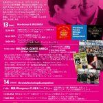 10月13&14日(日&祝月)、Jose Luis & Rika スペシャル