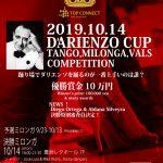 10.14 祝月曜 D'Arienzo Cup コンペティション開催のご案内