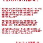 10月13日(日)横浜のダリエンソカップ予選は中止、明日は予定通りです
