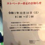 🔹エレベーター停止のお知らせ🔹 12月14日(土)9:00-17:00