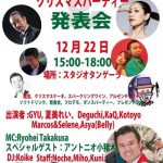 12.22 SUN Tanguera Christmas Party!!! 恒例クリスマス会