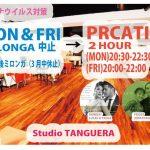 月曜&金曜ミロンガ→プラクティカ